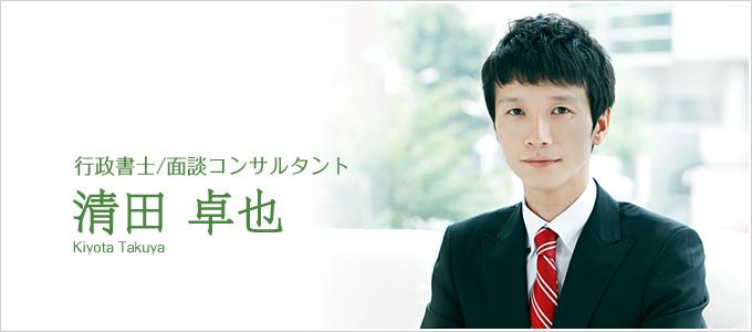融資の専門家であり面談コンサルタントの清田卓也