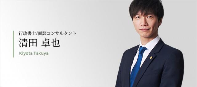 G1行政書士法人 清田卓也
