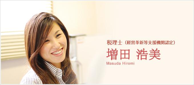 融資に強い認定支援機関の増田浩美税理士