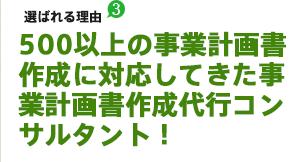 創業融資専門の面談コンサルタント!