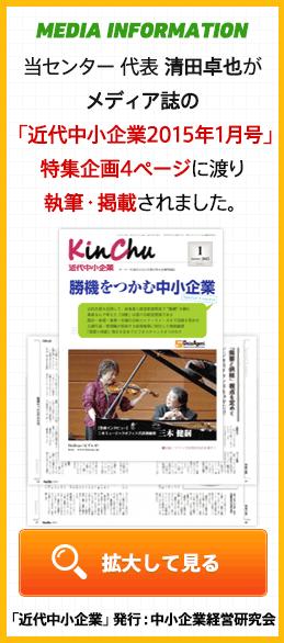 当センター 代表 清田卓也がメディア誌の「近代中小企業2015年1月号」特集企画4ページに渡り執筆・掲載されました。