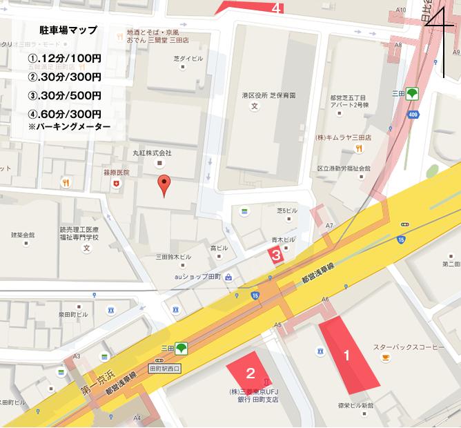 事務所周辺の駐車場マップ