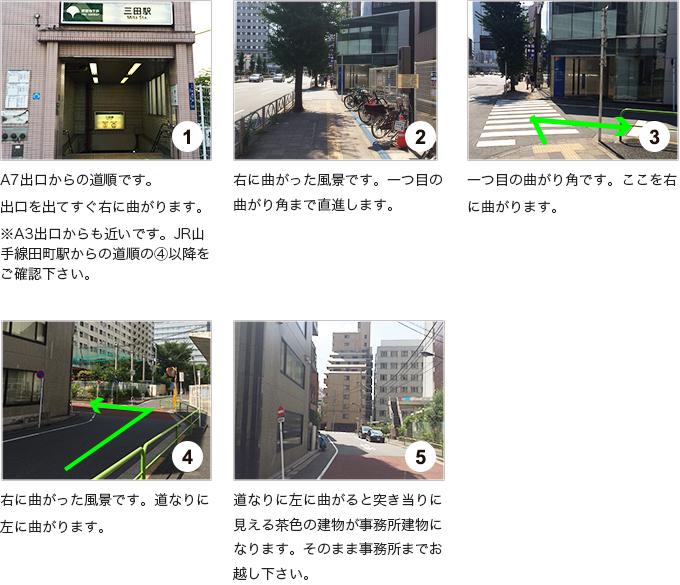 都営地下鉄三田線、都営地下鉄浅草線「三田駅」からの道順