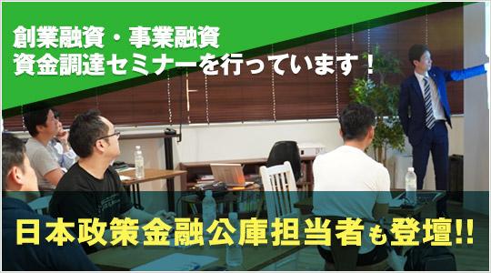 創業融資・事業融資の資金調達セミナーを開催しています。日本政策金融公庫の担当者も登壇!
