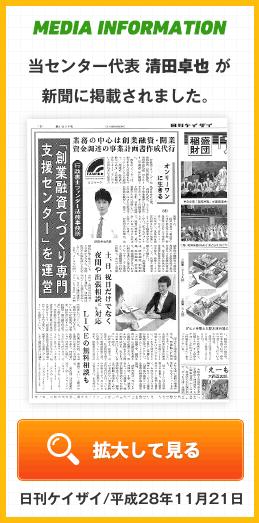 当センター 代表 清田卓也が中小企業経営者向け新聞「日刊ケイザイ」に掲載されました。