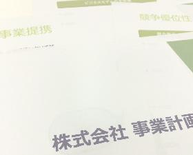 企業担当者向け事業計画書
