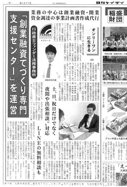 日刊ケイザイ【創業融資てづくり専門支援センター】