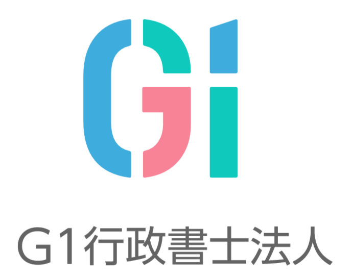 G1行政書士法人