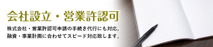 日本料理・懐石料理の会社設立・営業許認可の申請代行