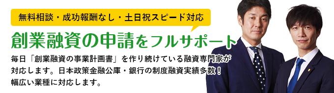 日本料理・懐石料理の創業融資サポート