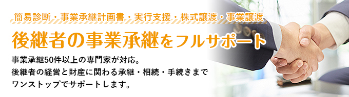 日本料理・懐石料理の事業承継サポート