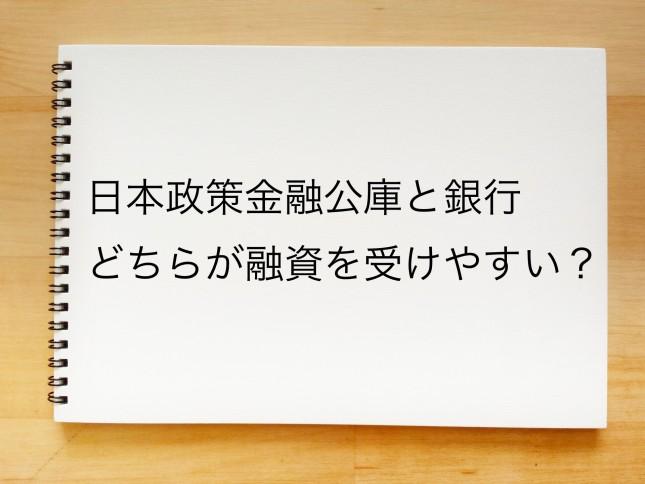 日本政策金融公庫と銀行どちらが融資を受けやすい?