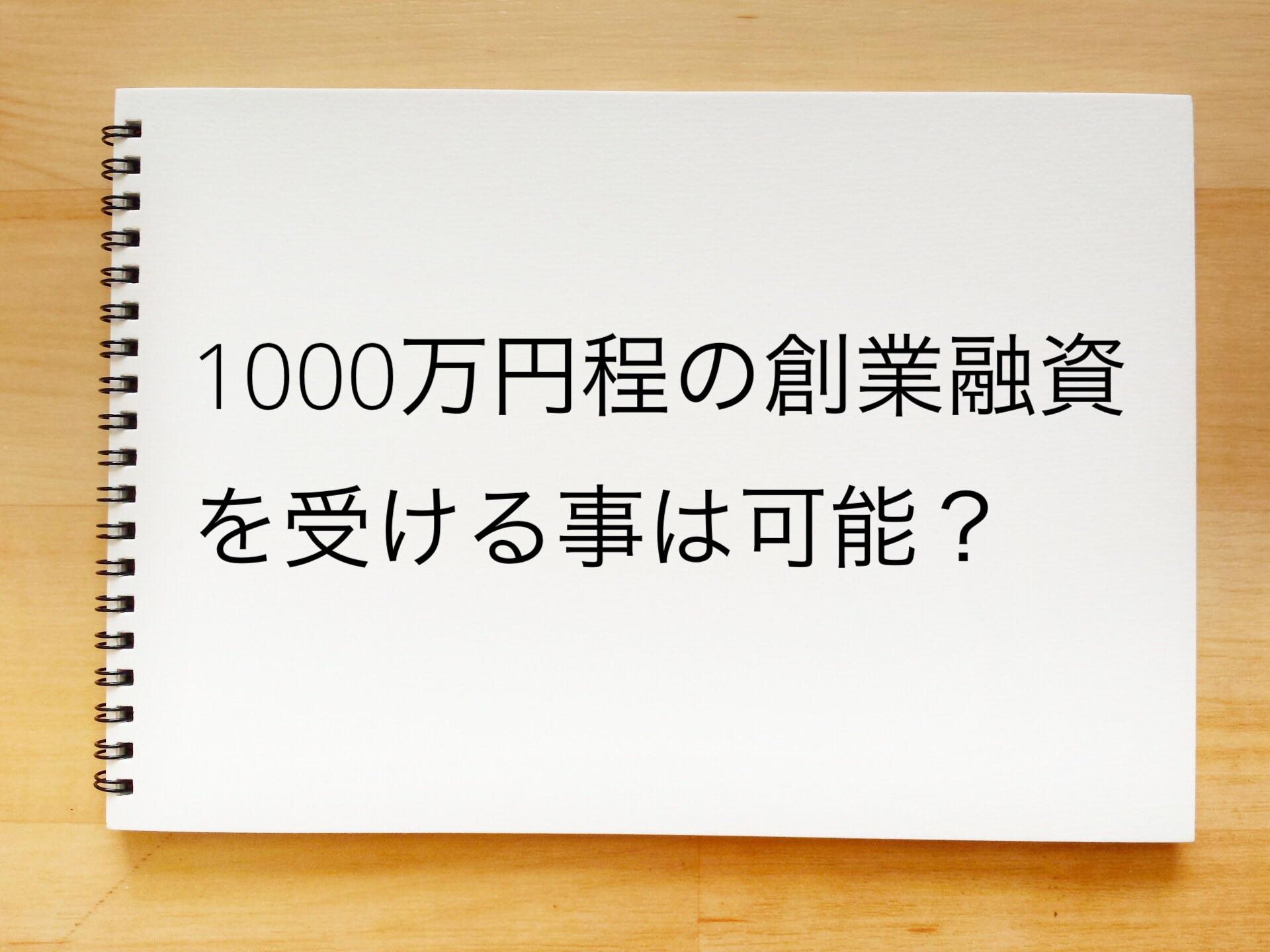 1000万円程の創業融資を受ける事は可能?