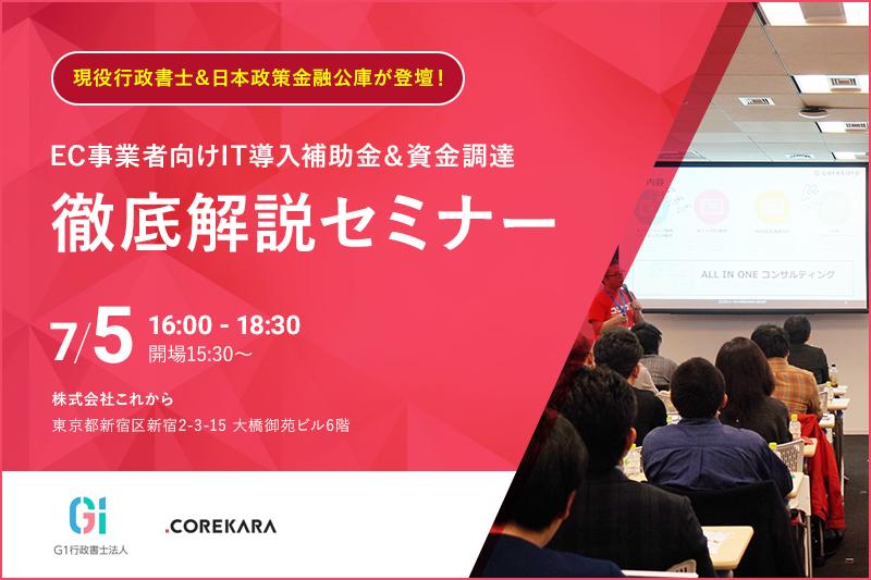 G1×日本政策金融公庫×これからセミナー