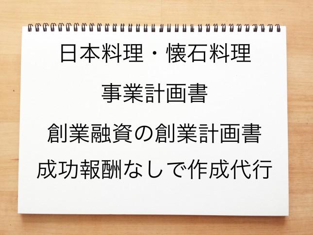 日本料理・懐石料理の事業計画書や創業融資の創業計画書を成功報酬なしで作成代行