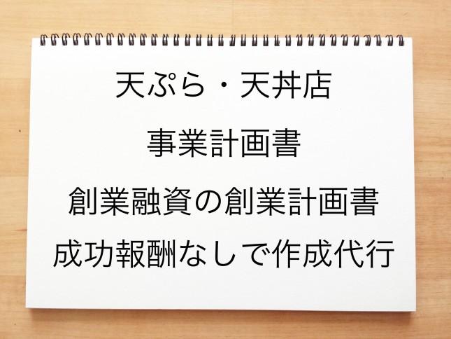 天ぷら・天丼店の事業計画書や創業融資の創業計画書を成功報酬なしで作成代行
