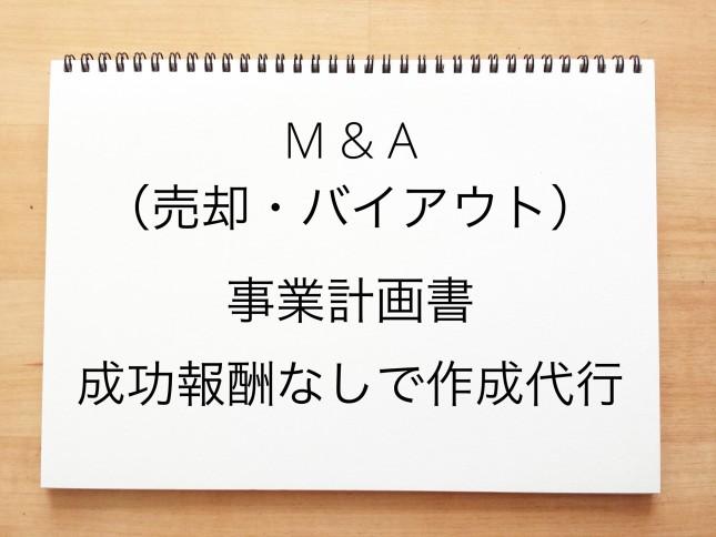 M&A(売却・バイアウト)向けの事業計画書を成功報酬なしで作成代行