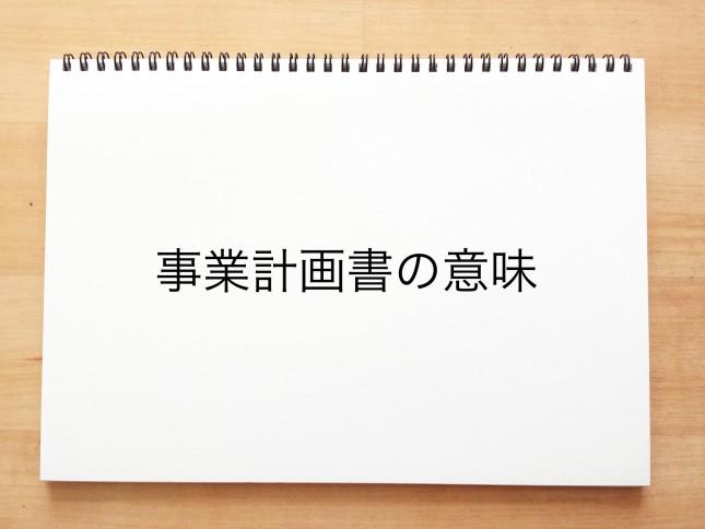 事業計画書の意味