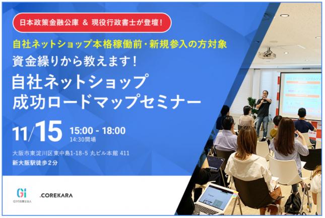 日本政策金融公庫と行政書士の清田卓也が登壇する自社ネットショップセミナー