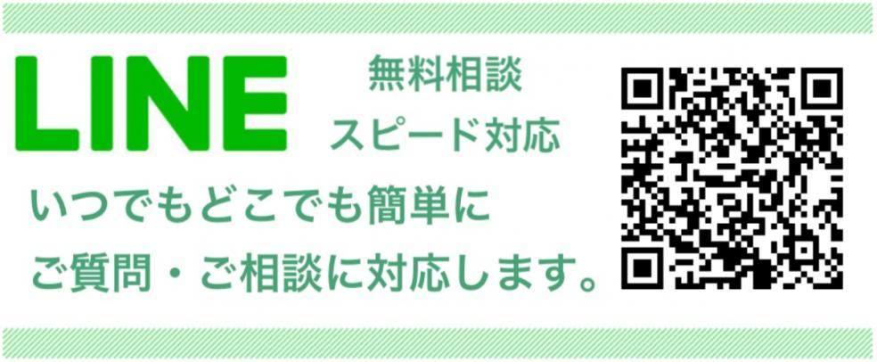 金券ショップのLINEの無料相談(創業融資てづくり専門支援センター)