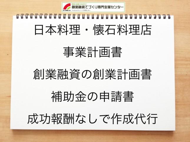 日本料理・懐石料理店の事業計画書や創業融資の創業計画書や補助金の申請を成功報酬なしで作成代行