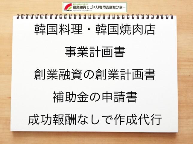 韓国料理・韓国焼肉店の事業計画書や創業融資の創業計画書や補助金の申請を成功報酬なしで作成代行