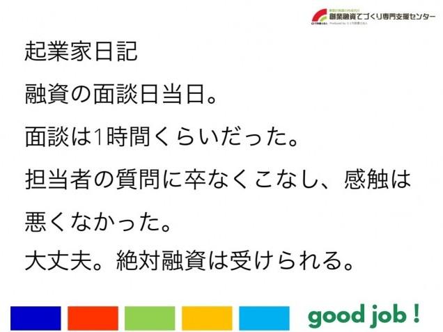 【起業家日記127】融資の面談日当日。
