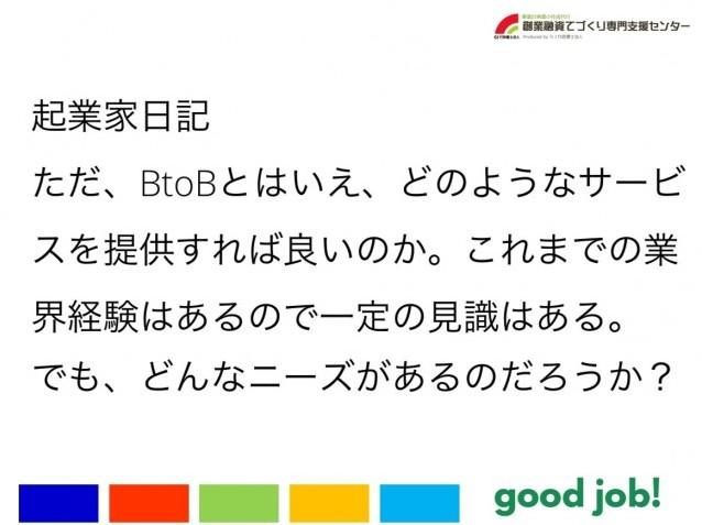 【起業家日記57】ただ、BtoBとはいえ、どのようなサービス