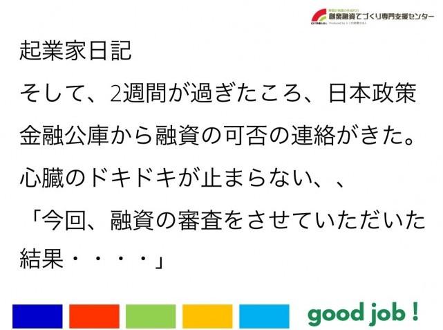 【起業家日記129】そして、2週間が過ぎたころ、とうとう日本政策金融公庫から融資の可否の連絡がきた。