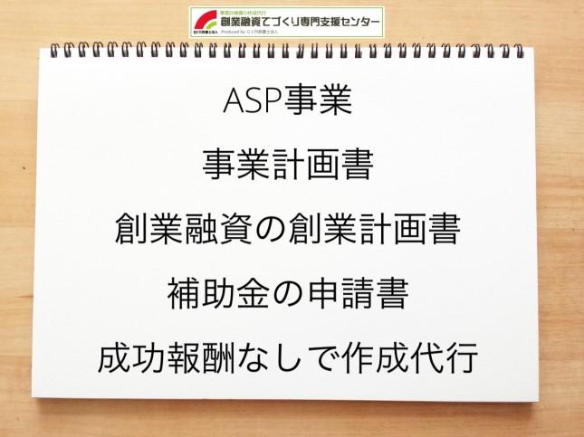 ASP事業業の事業計画書や創業融資の創業計画書や補助金の申請を成功報酬なしで作成代行