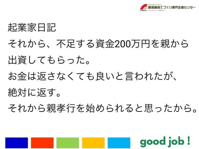 【起業家日記144】それから、不足する資金200万円を親から出資してもらった。