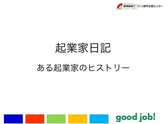 【起業家日記】