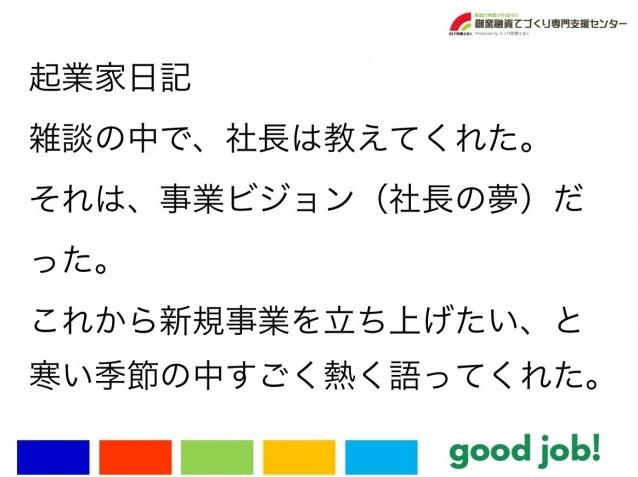 【起業家日記62】雑談の中で、社長は教えてくれた。