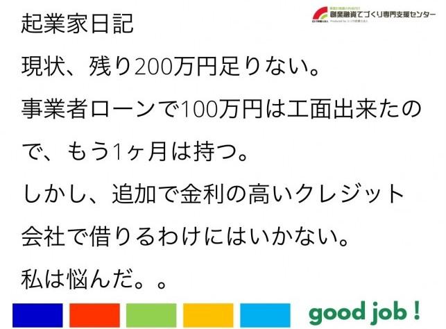 【起業家日記138】現状は、残り200万円足りない。