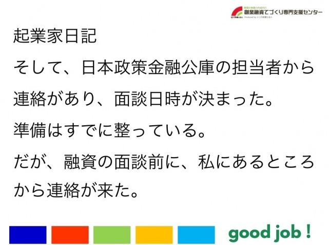 【起業家日記123】そして、日本政策金融公庫の担当者から